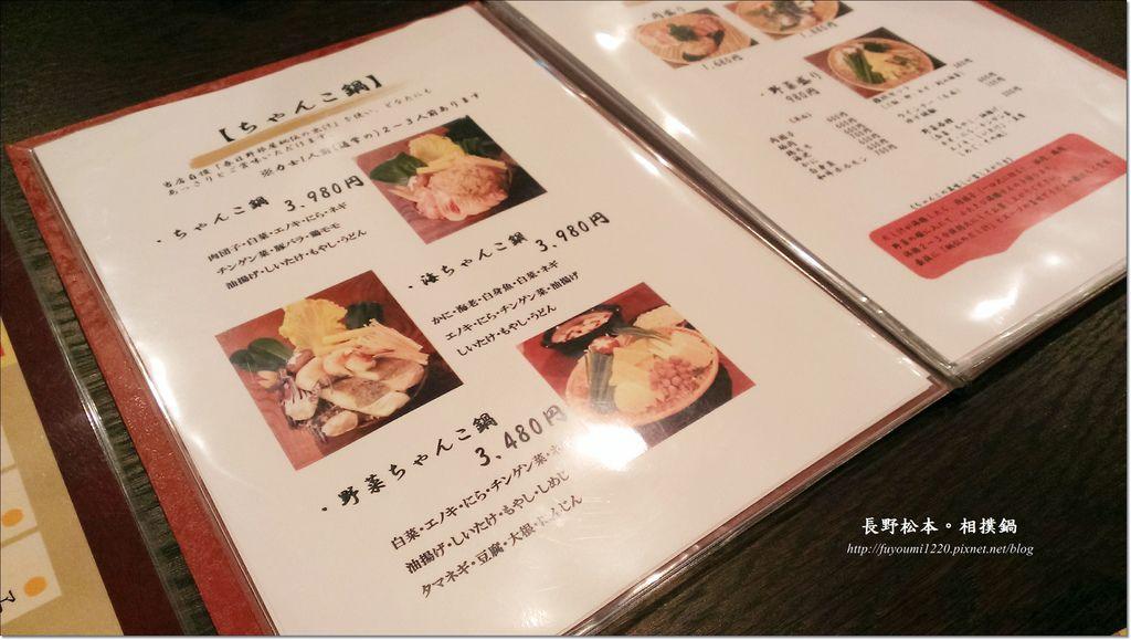 長野松本相撲鍋 (2).jpg
