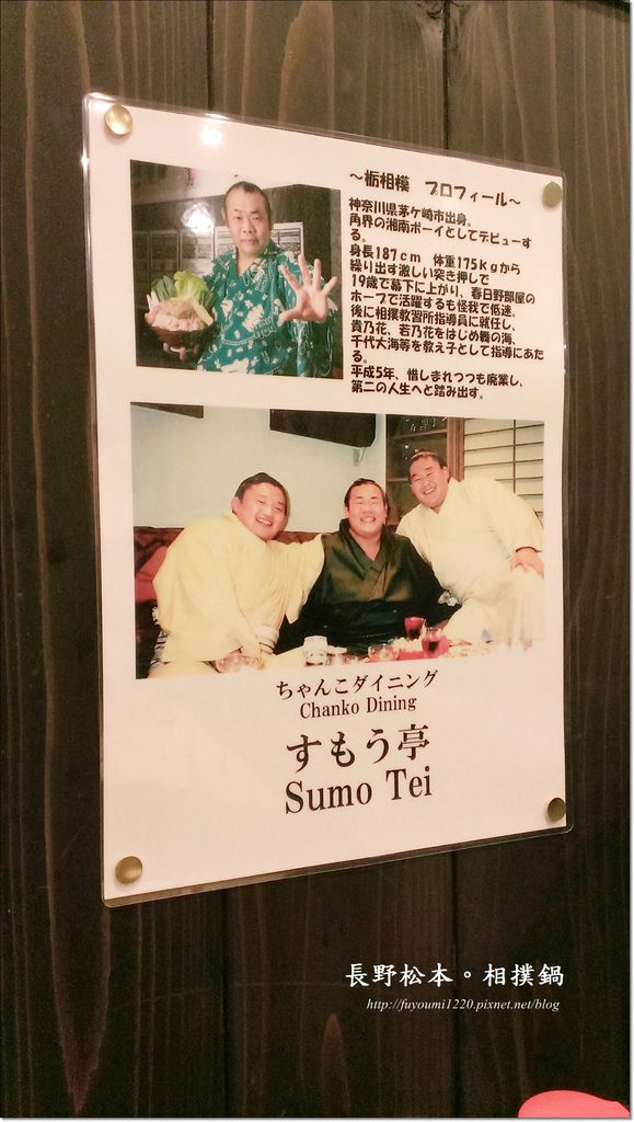 長野松本相撲鍋 (4).jpg