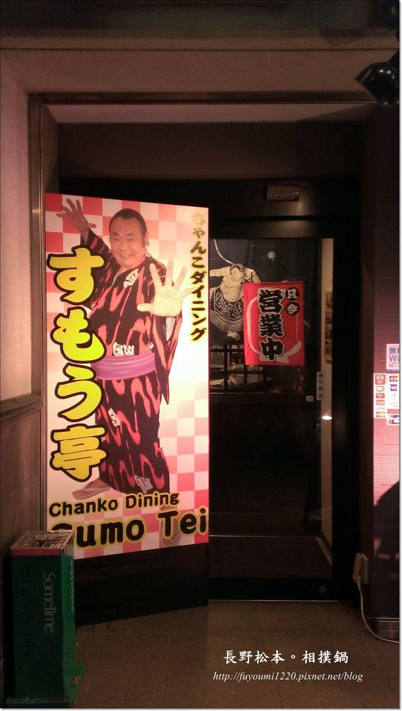 長野松本相撲鍋 (9).jpg