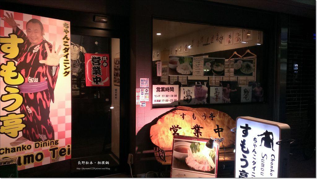 長野松本相撲鍋 (10).jpg