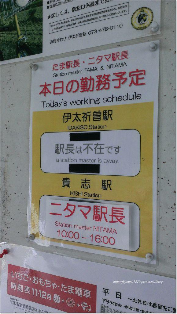 貴志川線TOMA之旅 (3).jpg