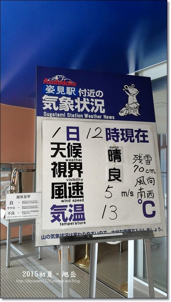 初夏旭岳 (38).jpg