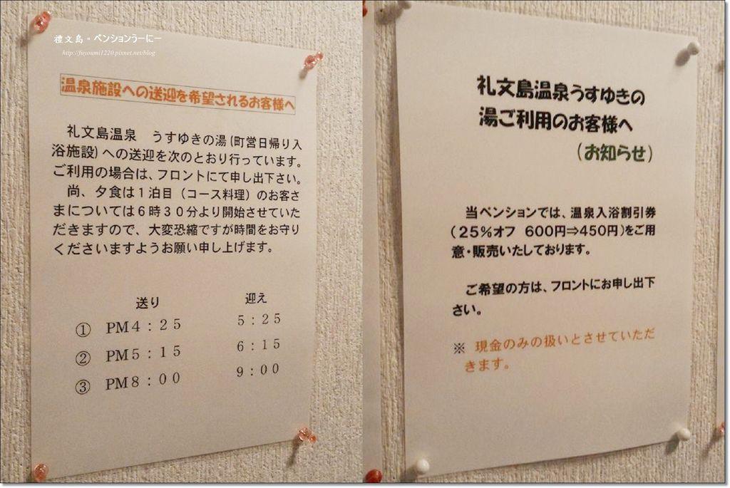 ペンションうーにー (1).jpg