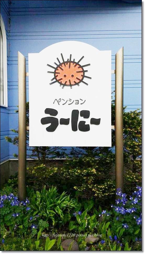 ペンションうーにー (16).jpg