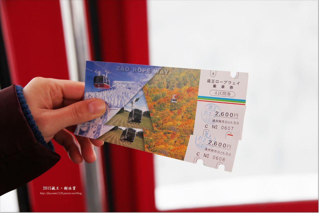 2015藏王樹冰賞 (1).JPG