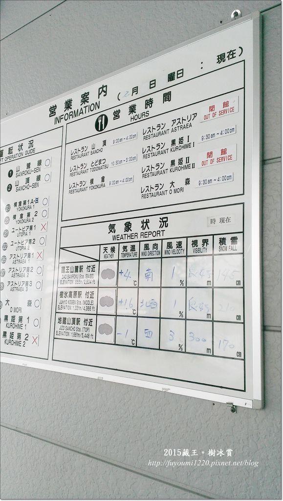 2015藏王樹冰賞 (3).jpg