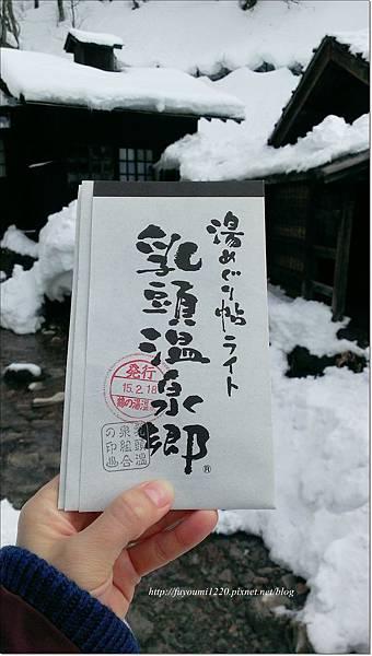2015二訪鶴の湯温泉 (2).jpg