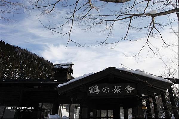 2015二訪鶴の湯温泉 (13).JPG