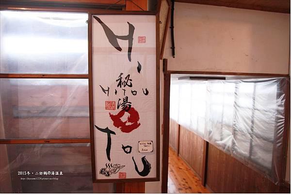 2015二訪鶴の湯温泉 (21).JPG