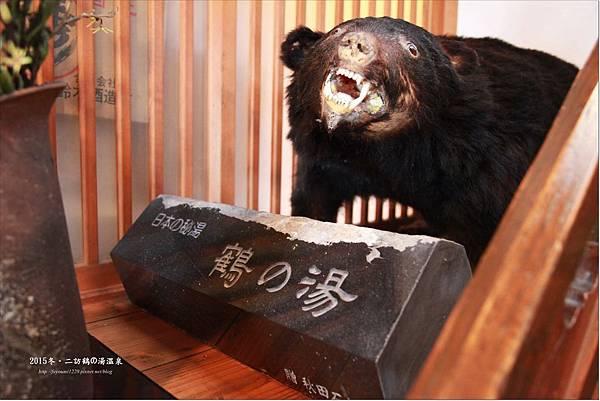 2015二訪鶴の湯温泉 (24).JPG