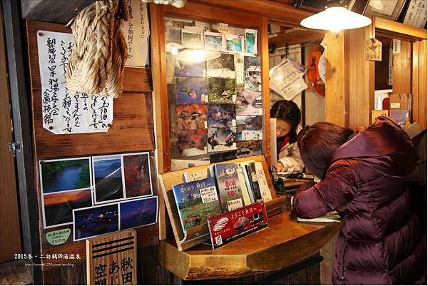 2015二訪鶴の湯温泉 (34).JPG