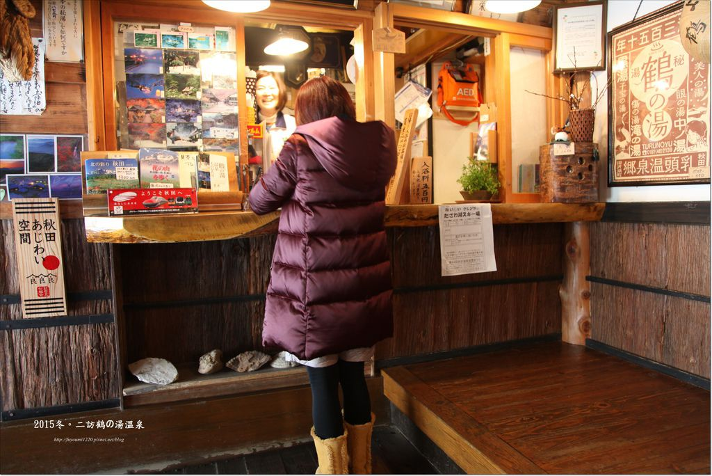 2015二訪鶴の湯温泉 (38).JPG
