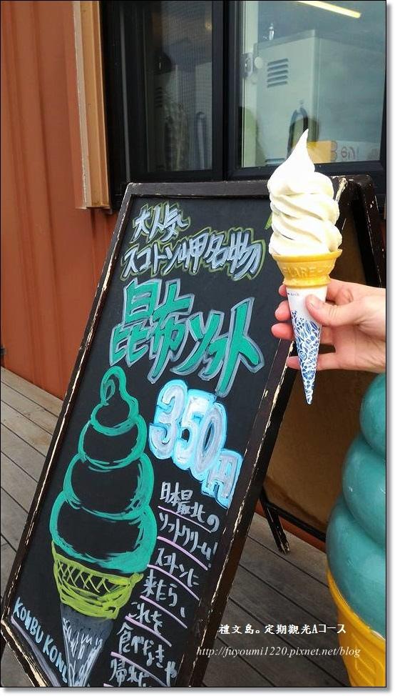 昆布冰淇淋 (2).jpg