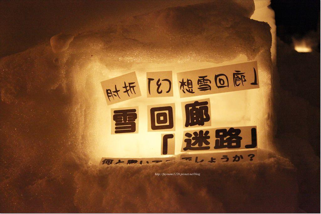 肘折温泉 (30).JPG