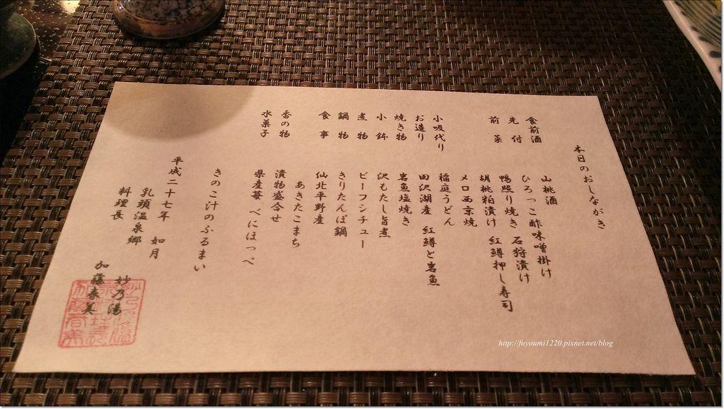 妙乃湯 (7).jpg