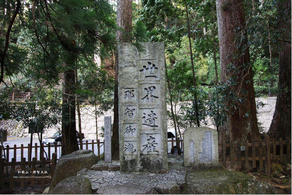 熊野那智大社 (9).JPG