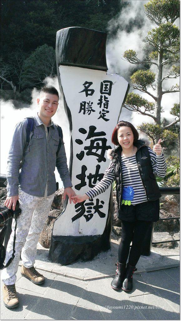 九州別府地獄巡禮 (2).jpg