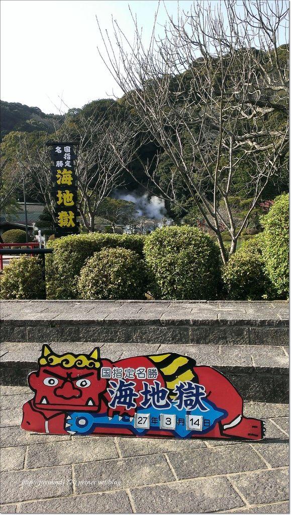 九州別府地獄巡禮 (3).jpg