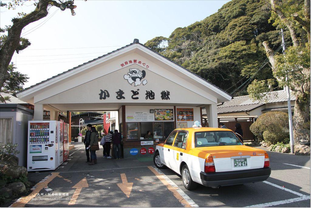 九州別府地獄巡禮 (5).JPG