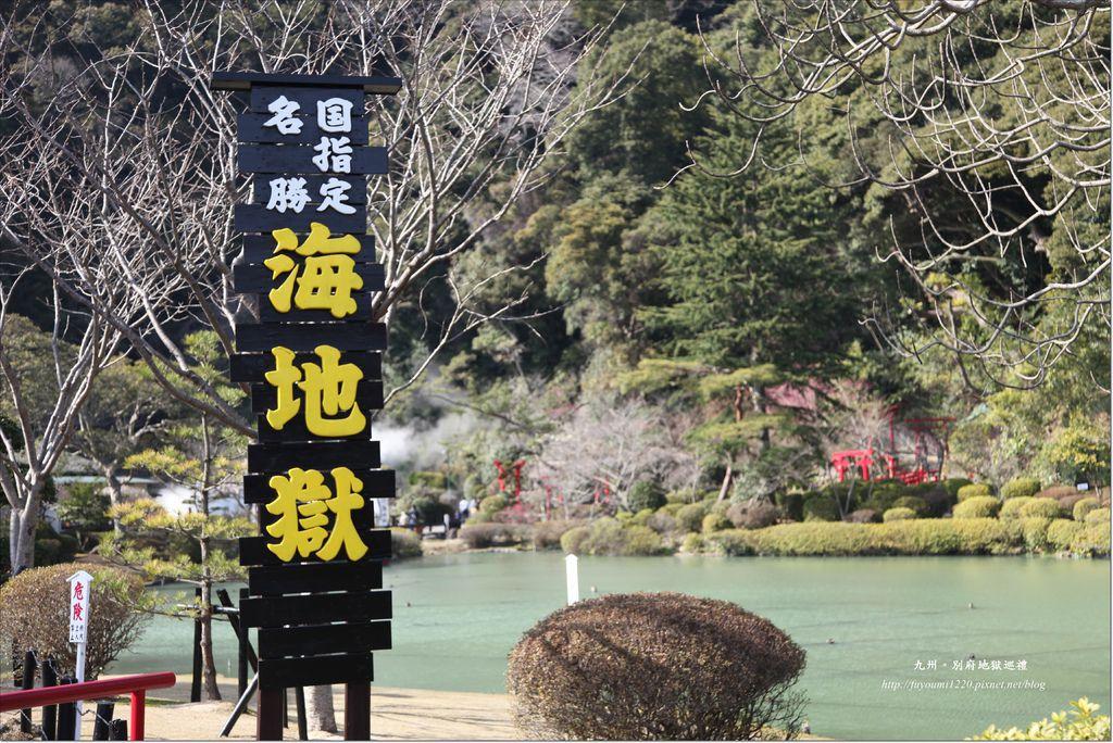 九州別府地獄巡禮 (14).JPG