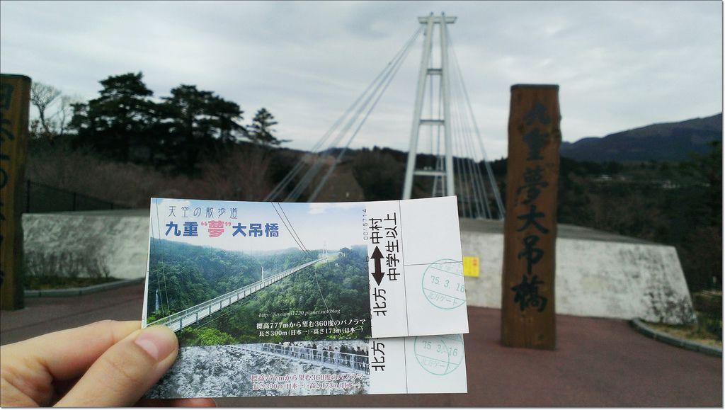 九重夢大橋Ticket.jpg