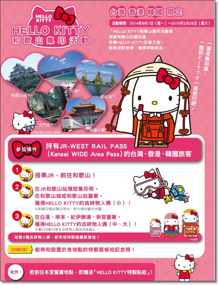 集in Hello kitty (2).jpg