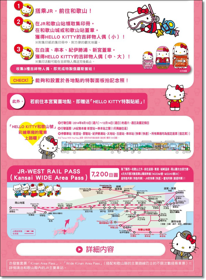 集in Hello kitty (4).jpg