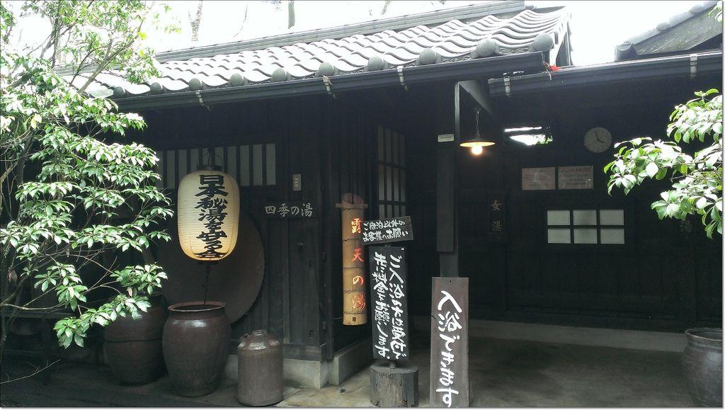 產山温泉やまなみ (2).jpg