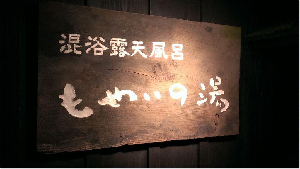 黑川溫泉山河 (4).jpg