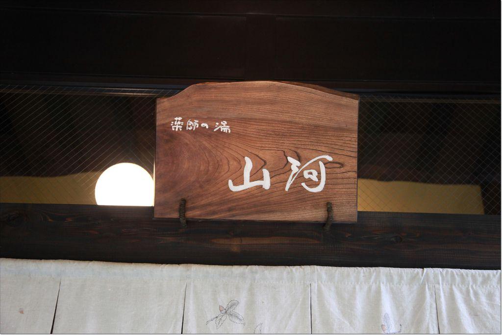 黑川溫泉山河 (27).JPG