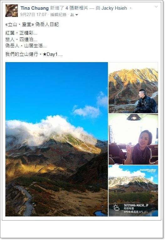 2015北陸秋 (2).jpg