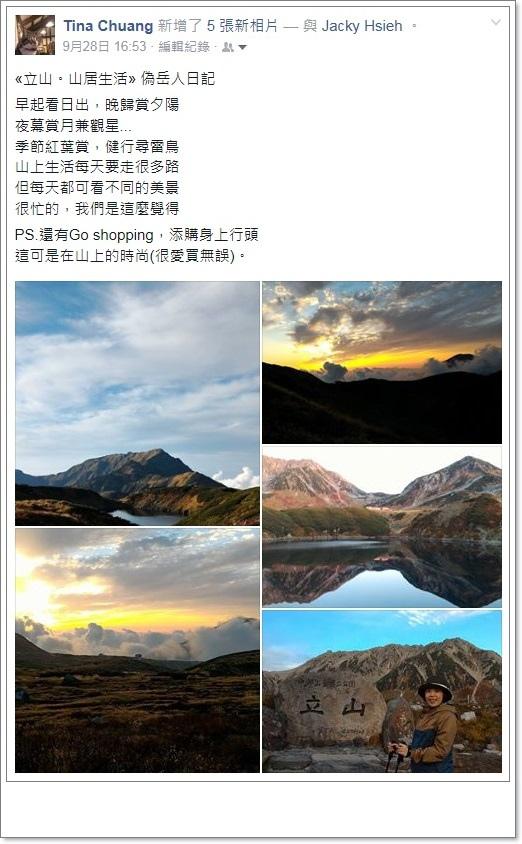 2015北陸秋 (4).jpg