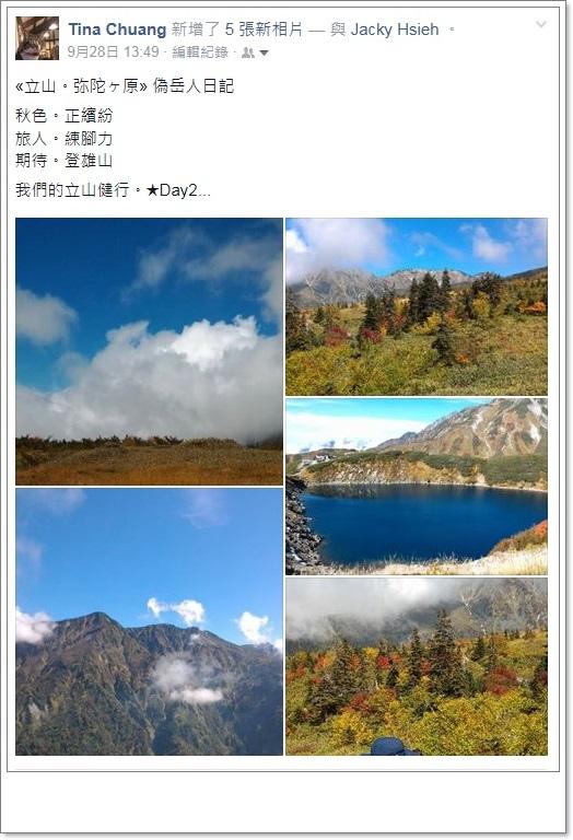 2015北陸秋 (3).jpg