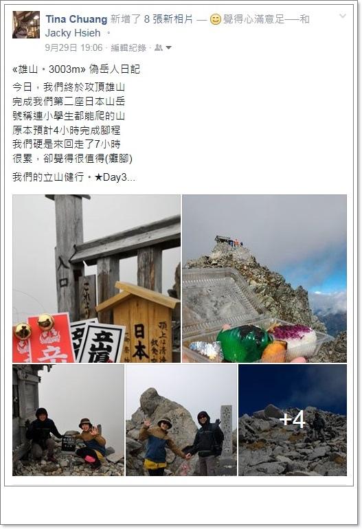 2015北陸秋 (5).jpg