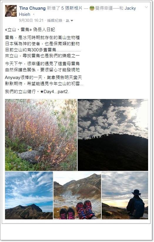 2015北陸秋 (7).jpg