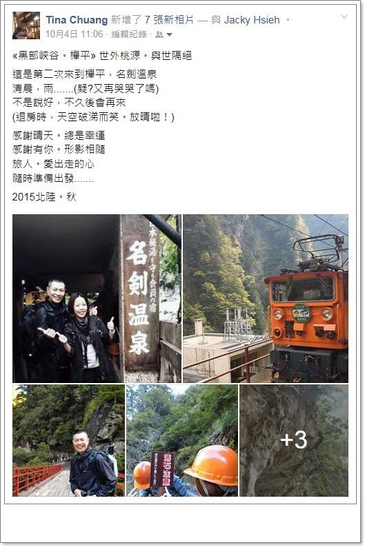 2015北陸秋 (11).jpg