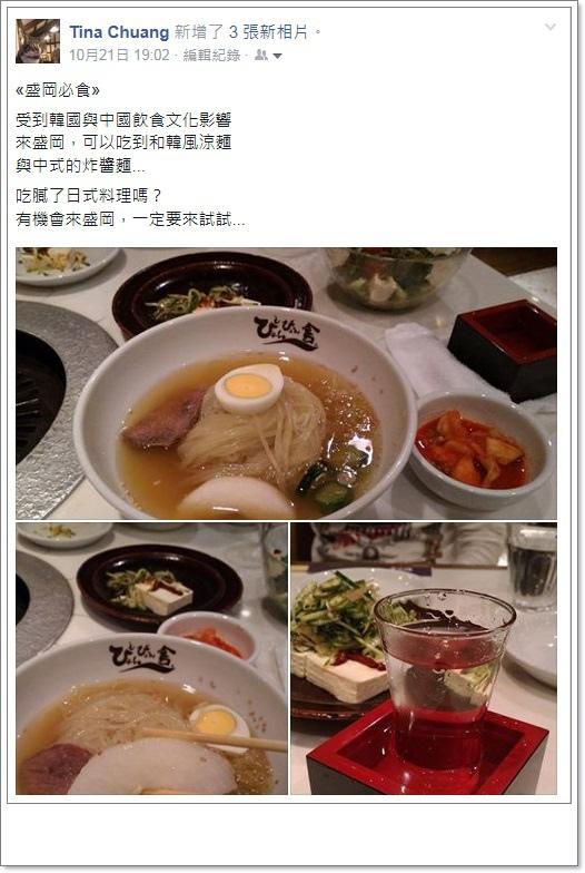 2015 東北紅葉賞 (4).jpg