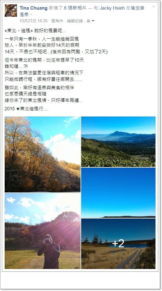2015 東北紅葉賞 (5).jpg