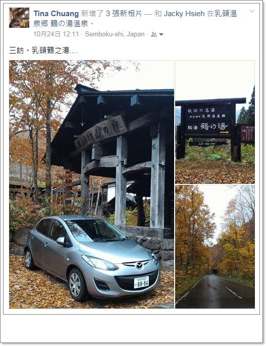 2015 東北紅葉賞 (7).jpg
