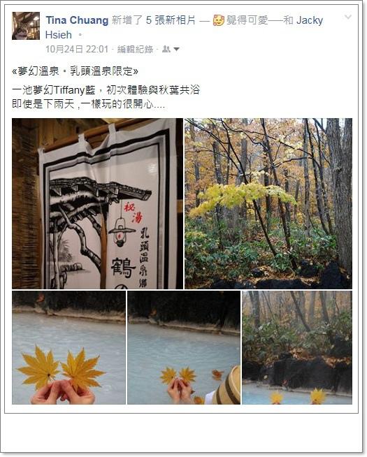2015 東北紅葉賞 (8).jpg