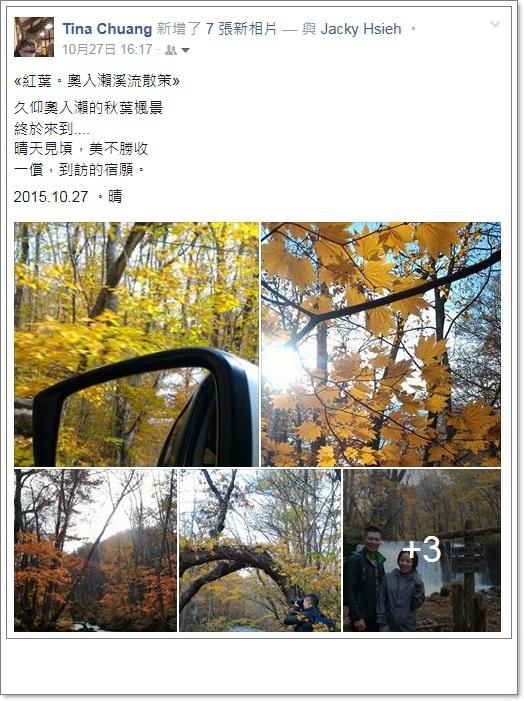 2015 東北紅葉賞 (10).jpg