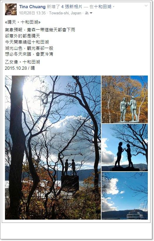 2015 東北紅葉賞 (11).jpg