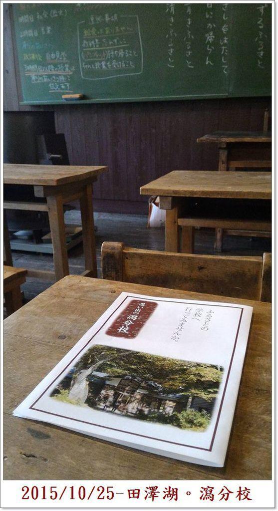 田澤湖瀉分校.jpg