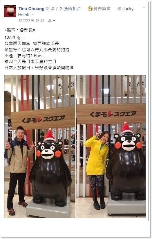 2015 九州生日之旅 (8).jpg