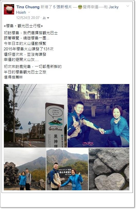 2015 九州生日之旅 (11).jpg
