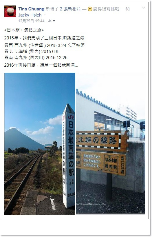 2015 九州生日之旅 (13).jpg