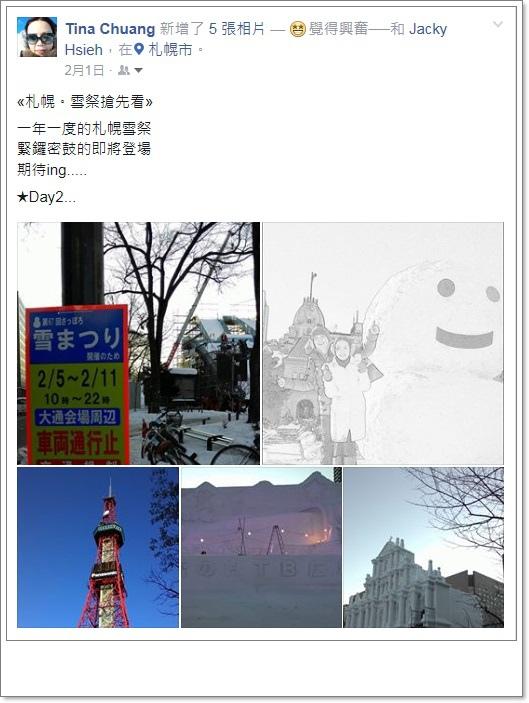 2016 冬雪北海道 (3).jpg
