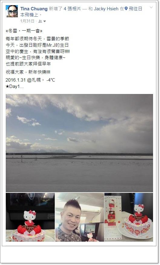 2016 冬雪北海道 (2).jpg