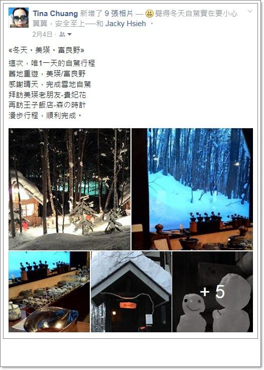 2016 冬雪北海道 (6).jpg