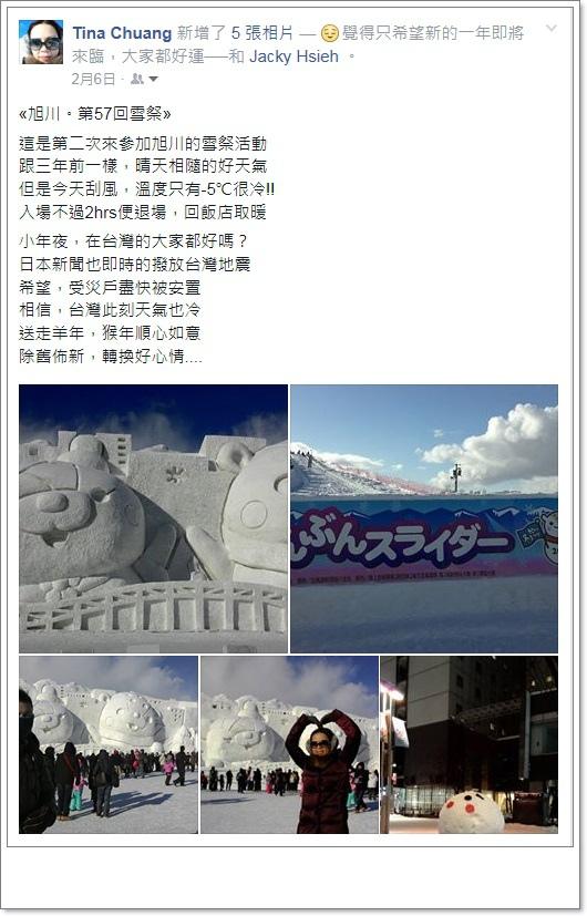 2016 冬雪北海道 (8).jpg